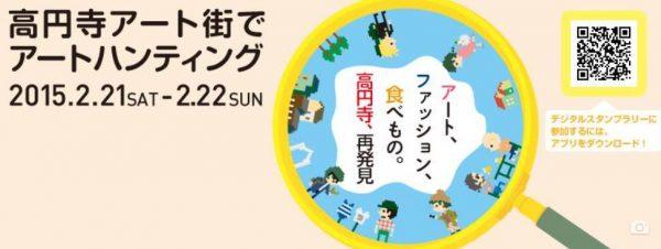 「高円寺アート街でアートハンティング」アプリ