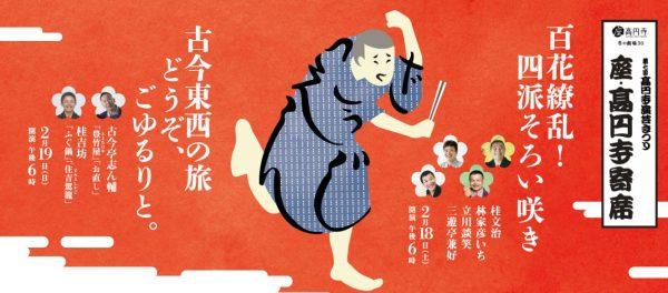 高円寺演芸まつり