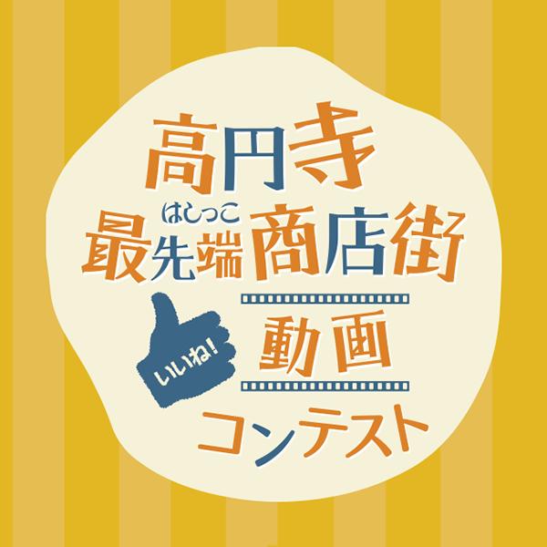 """高円寺はしっこ商店街 """"いいね""""動画コンテスト"""